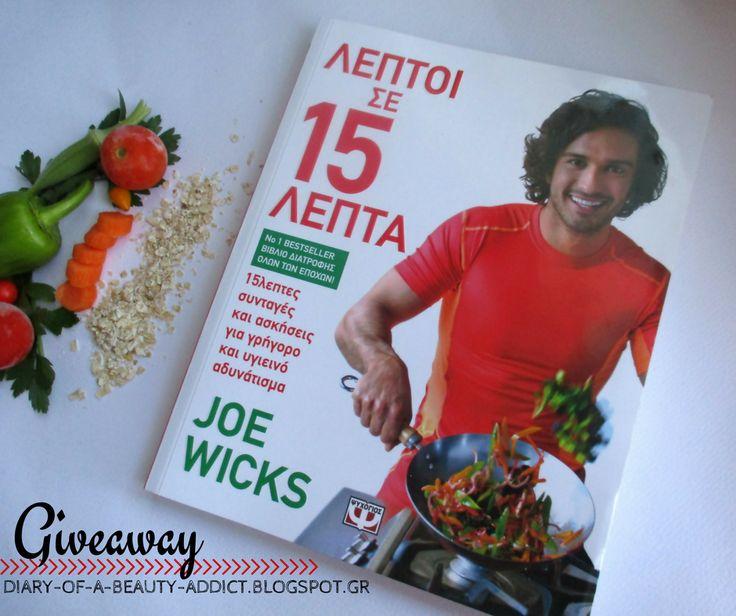 """Κέρδισε το βιβλίο  """"Λεπτοί σε 15 λεπτά"""" του Joe Wicks http://getlink.saveandwin.gr/9kH"""