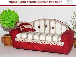В этом мастер-классе я покажу, как сделать миниатюрный диванчик для кукольного домика или приятный аксессуар для фотосесиий. Размер: длина 19 см, высота 9,5 см, ширина 12 см. Диванчик можно использовать и в качестве игольницы :) Пропорции взяты с 'человеческих' размеров и уменьшены в 12 раз. Можно увеличить или уменьшить размер, но при этом не забудьте поменять толщину поролона.