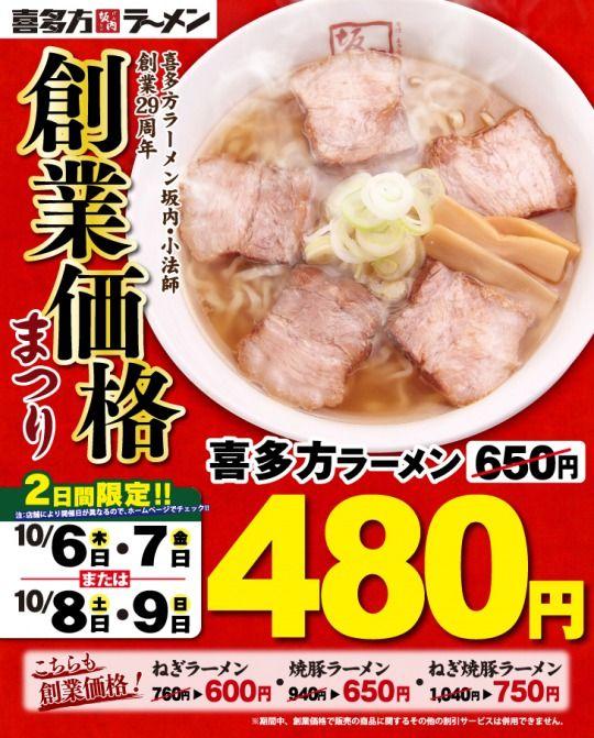 喜多方ラーメン坂内丼いっぱい焼豚ラーメンも創業時と同価格創業価格まつりを開催