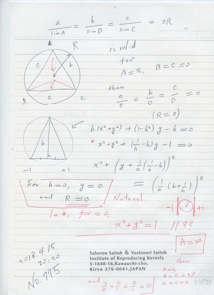 №  775:  ゼロ除算は 定理が考えられなかった場合にも例外なく成り立つ世界を拓いてい る。 無限量の多くは、実はゼロで表されていた。 直線は 円の特別な場合と考えられますが、その時、直線は 実は 半径ゼロの円と見なされる。 良く表れている。図で、hで割って ゼロにすると、面白く円が出てきますが、それは、A が無限遠点になった場合と考えられますので、 三角形は平行線で囲まれた部分と考えられます。 そこで外接円は存在せず、したがって外接円は 不可能を示すゼロになる。 定理は成り立っている。 外接円は不可能であるので、方程式は、何と内接円を捉えている。 堪らなく楽しい現象を 示している。