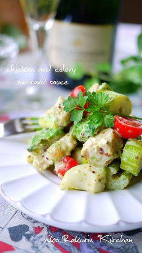 チキンとセロリのマスタードサラダ by putimiko [クックパッド] 簡単おいしいみんなのレシピが153万品