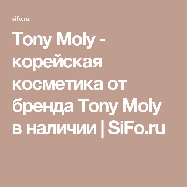 Tony Moly - корейская косметика от бренда Tony Moly в наличии | SiFo.ru