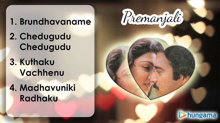 Telugu Hit Movie Premanjali - Audio Jukebox