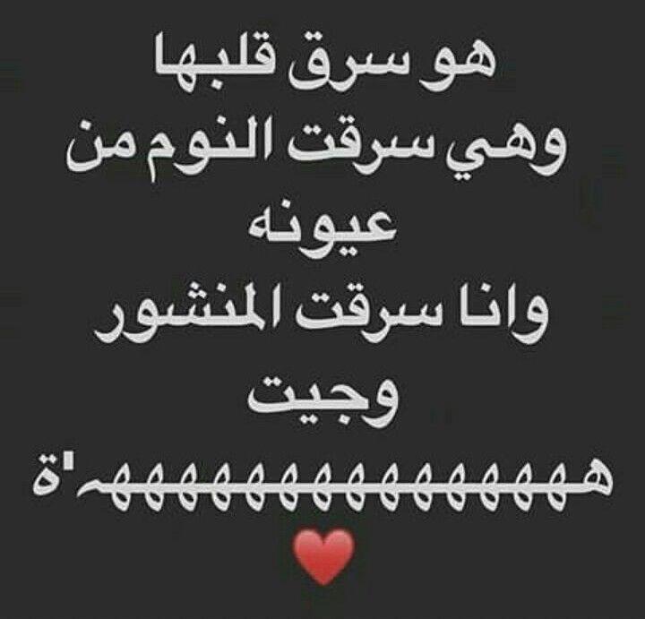 Pin By Sewar Kherbawy On فله تايم Arabic Funny Funny Jokes Just Smile