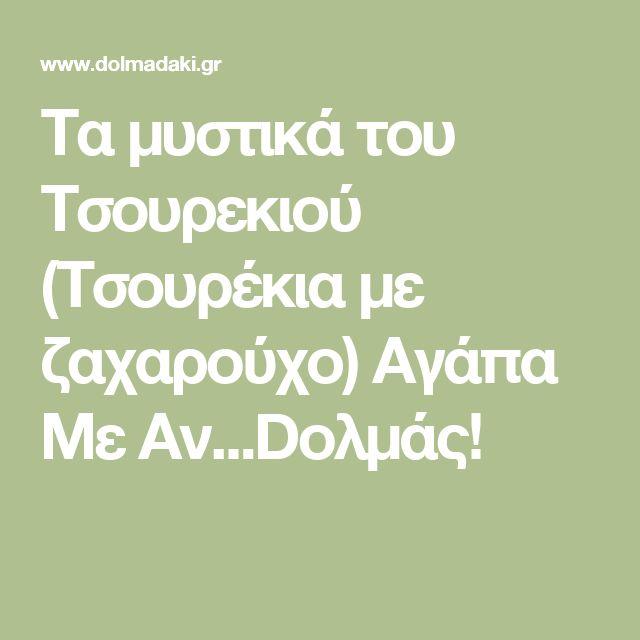Τα μυστικά του Τσουρεκιού (Τσουρέκια με ζαχαρούχο) Αγάπα Με Αν...Dολμάς!