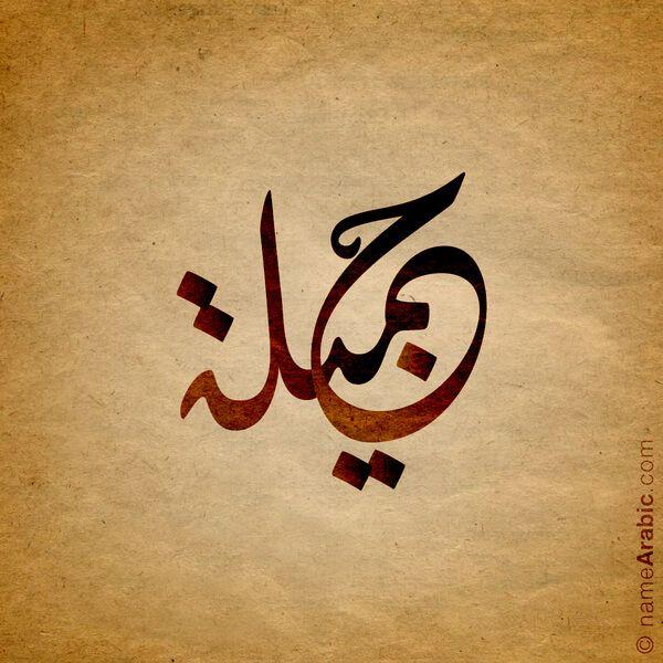 Jamila Name With Arabic Calligraphy Calligraphy Name Calligraphy Arabic Calligraphy