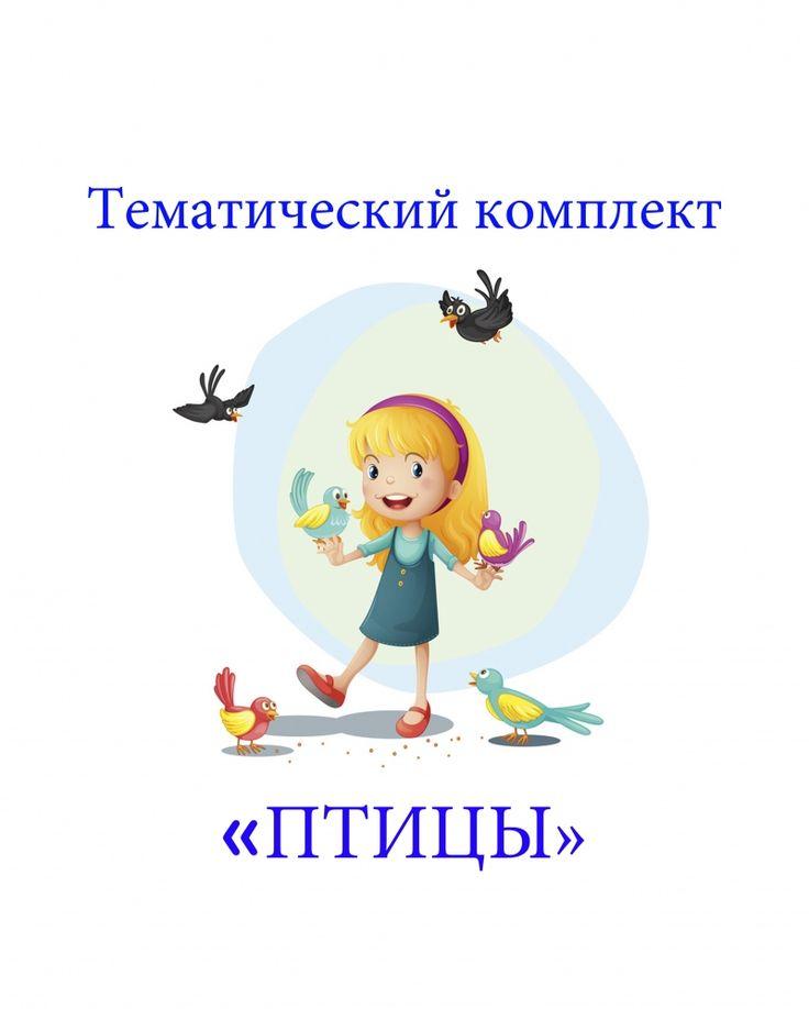 """Тематический комплект """"Птицы"""""""