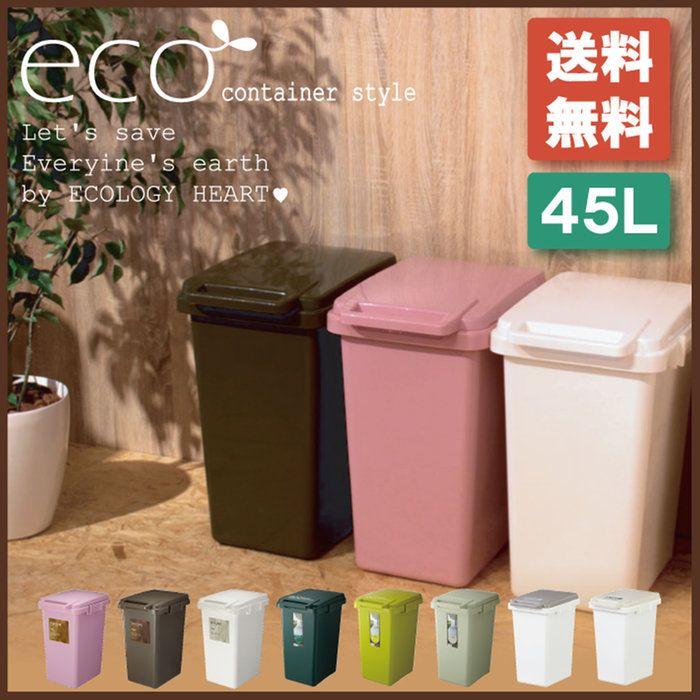 【送料無料】ゴミ箱/ダストボックス/おしゃれ/エコ/インテリア/北欧/簡単/リビング/キッチン