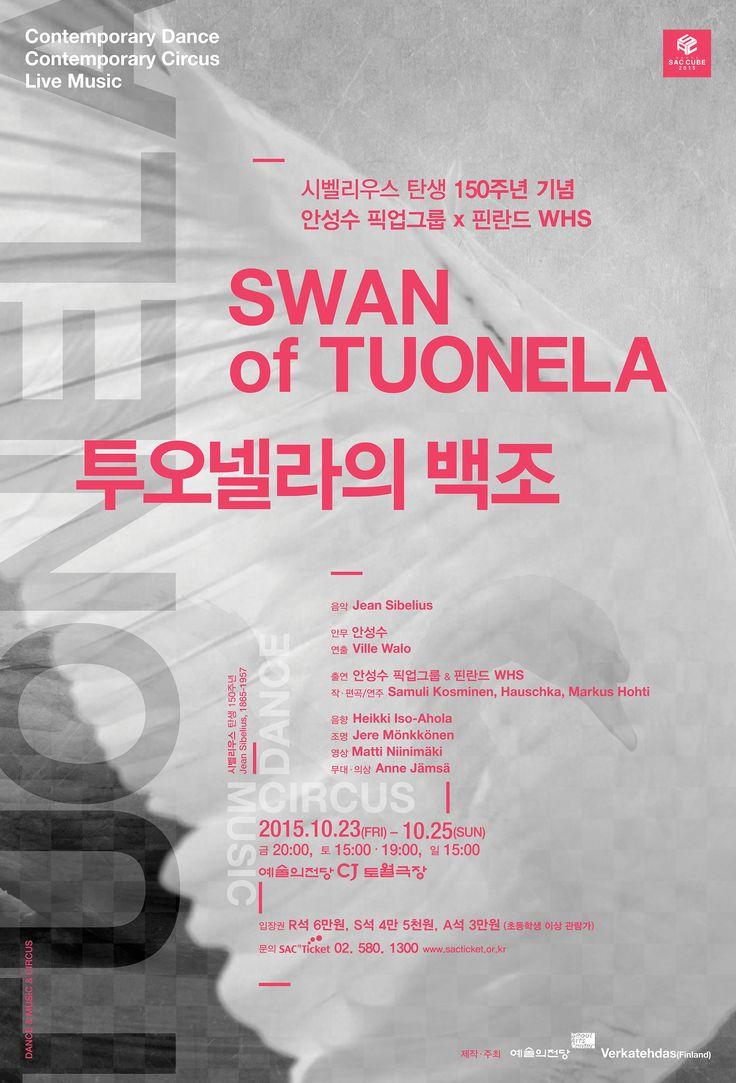 #예술의전당 #투오넬라의 백조 #포스터 #디자인 #graphic #Design #poster