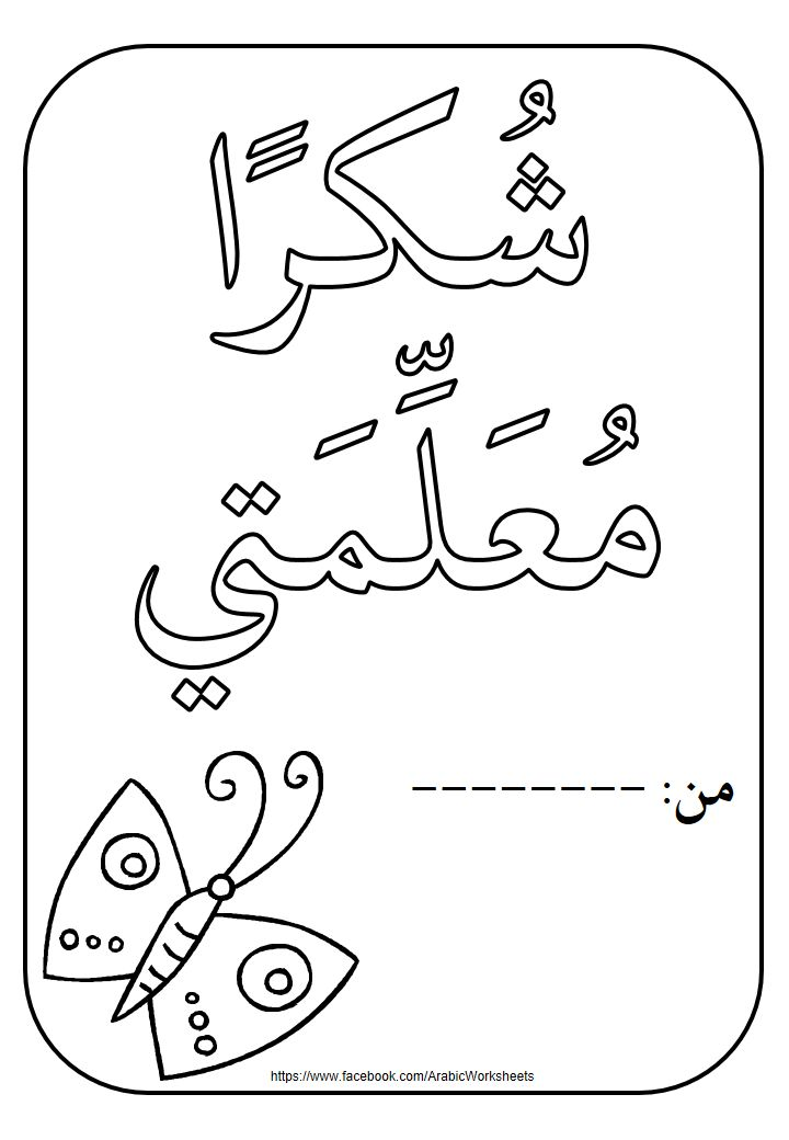 how to write thank you in arabic
