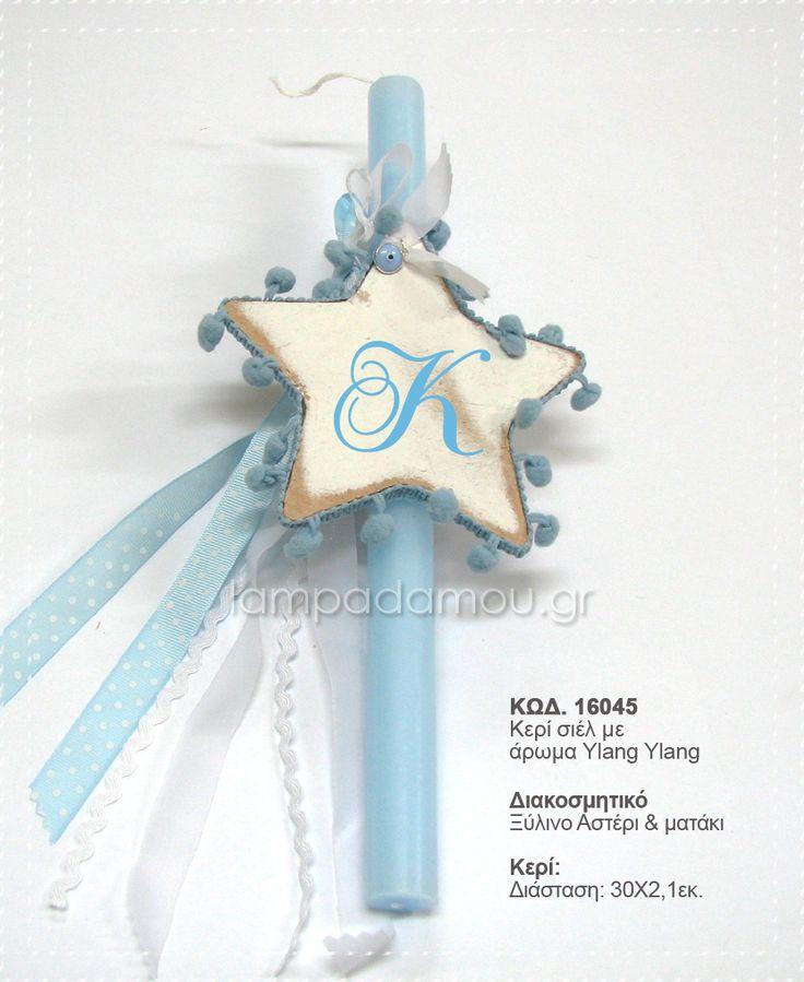 Πασχαλινή λαμπάδα, pom pom, μονόγραμμα  easter candle star