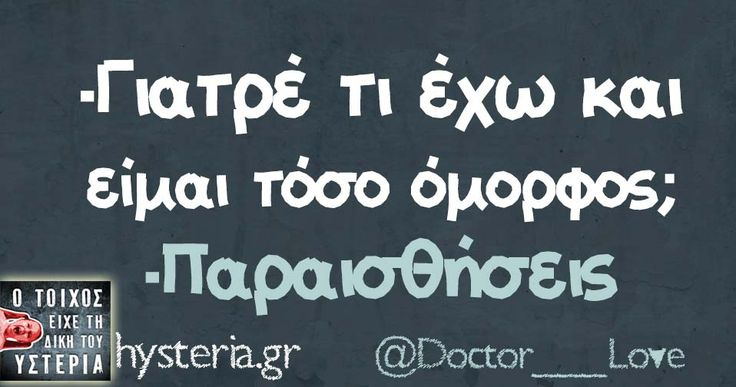 Γιατρέ τι έχω και είμαι τόσο όμορφος; Παραισθήσεις