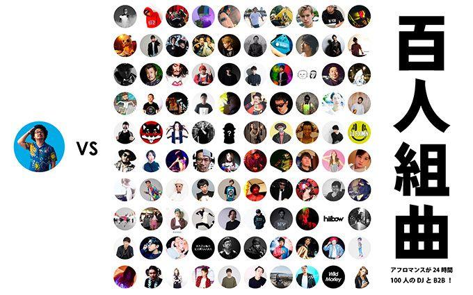 「 アフロマンス」100組のアーティストと共演。「百人組曲」渋谷で開催。 – GALLERY by LOB45