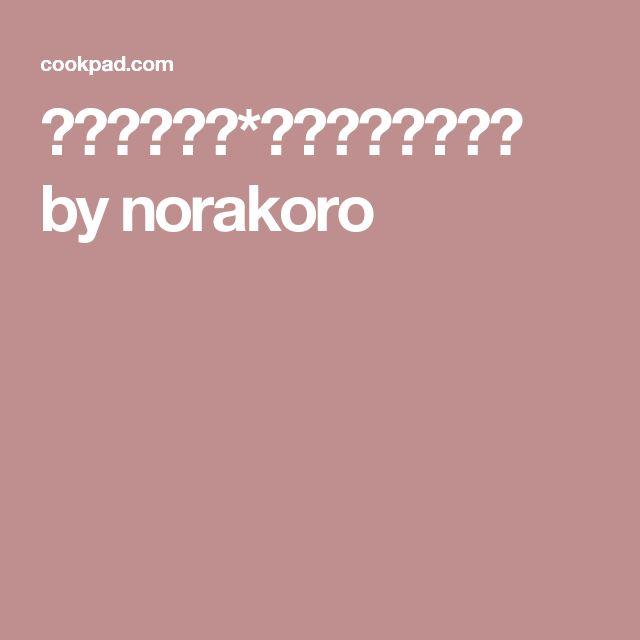 簡単!低糖質*大豆粉ふすまパン by norakoro