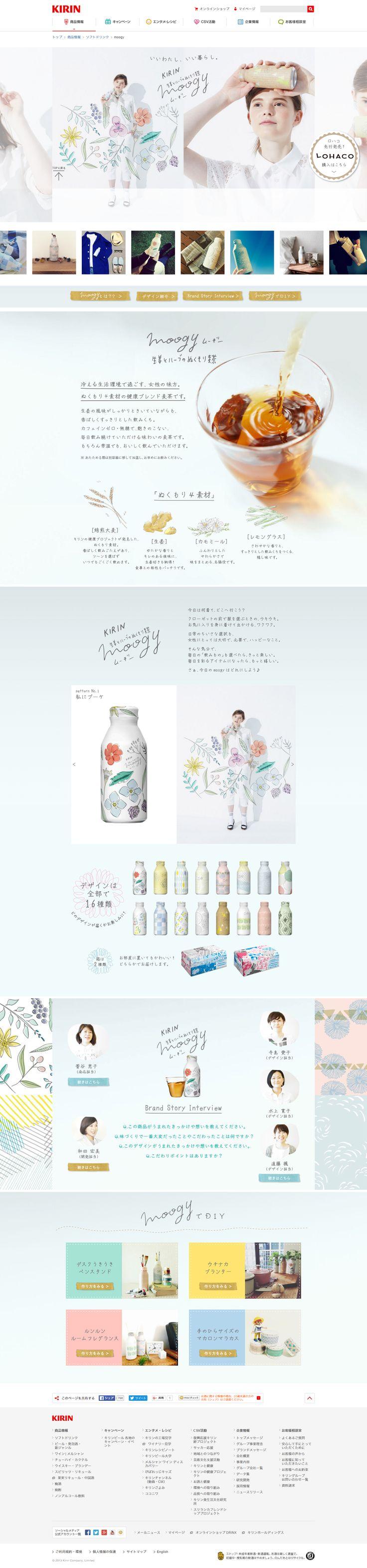 http://www.kirin.co.jp/products/softdrink/moogy/?utm_medium=site