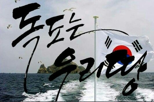 77 best Dokdo of Korea images on Pinterest | Korea, South ...