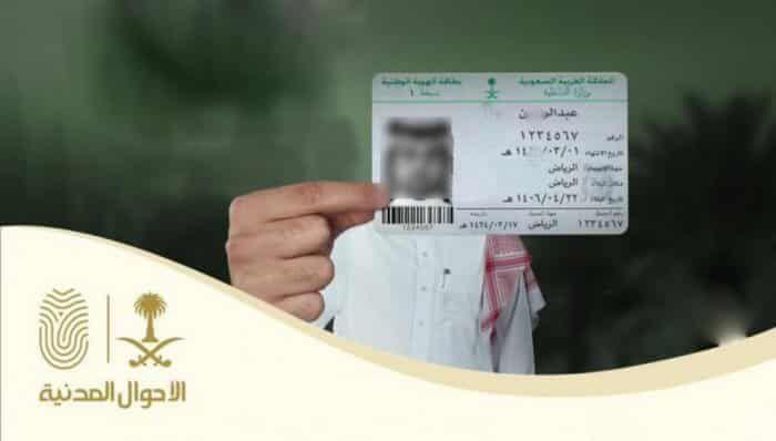 الاستعلام عن الهوية الوطنية الجديدة 1439 موقع وزارة الداخلية السعودية أبشر الاحوال المدنية Arab News Education Egypt