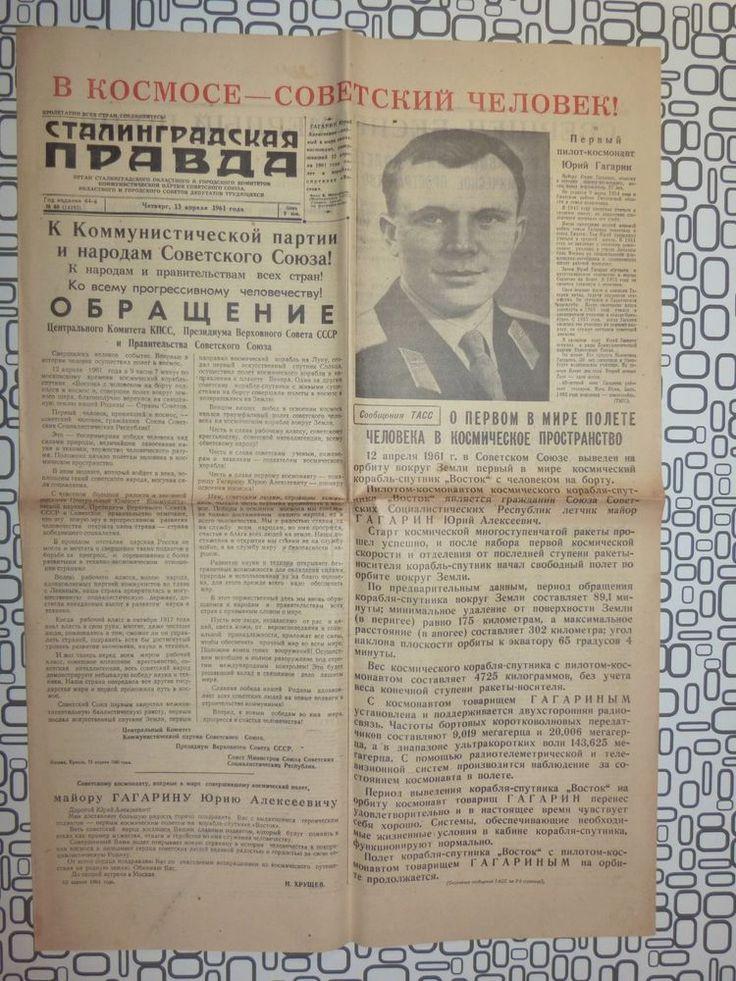 13 April 1961 year USSR soviet RUSSIAN NEWSPAPER rocket FIRST astronaut GAGARIN