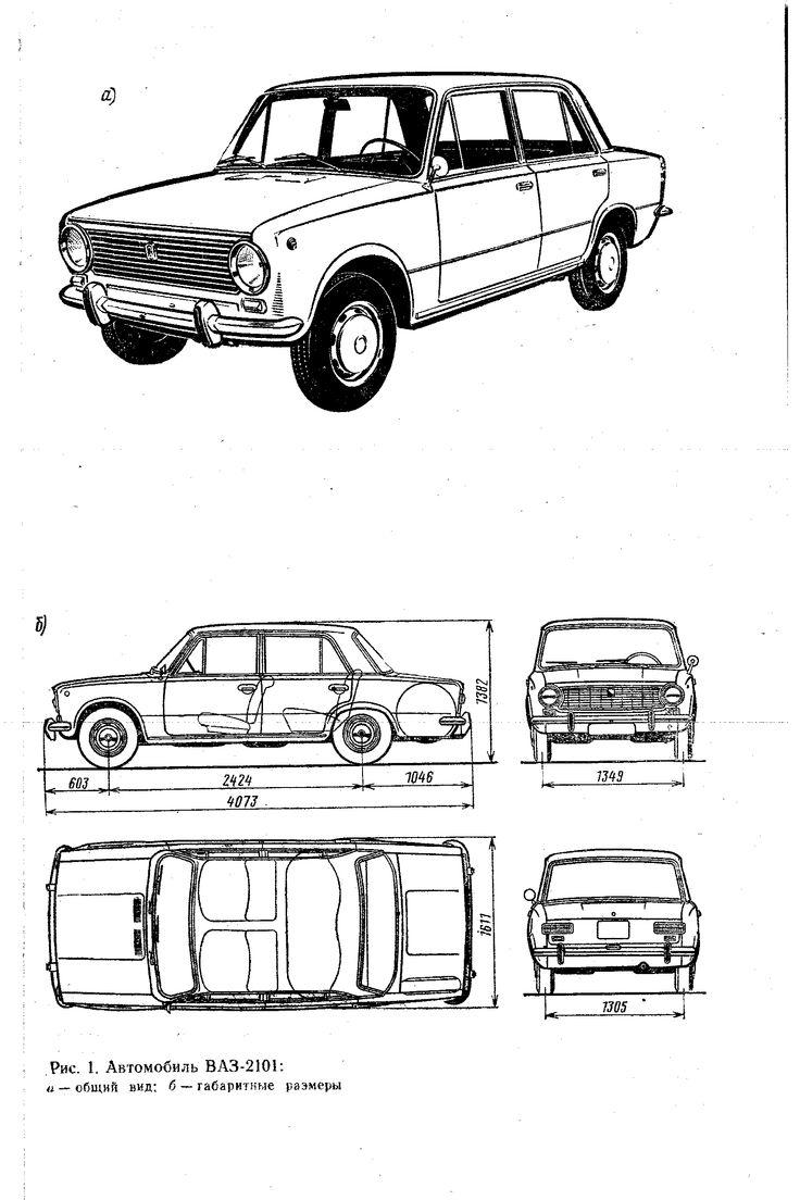 Автомобиль ВАЗ-2101 - Энциклопедия по машиностроению XXL #VAZ #VAZ_2101 #Zhiguli…