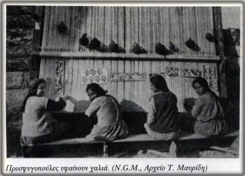 Προσφυγοπούλες στο Ταπητουργείο υφαίνουν χαλιά. Με την ίδρυση του Συνοικισμού Βύρωνα το 1924,μεταξύ των άλλων, κατασκευάστηκε και Ταπητουργείο για να βρουν απασχόληση οι νεαρές πρόσφυγες.