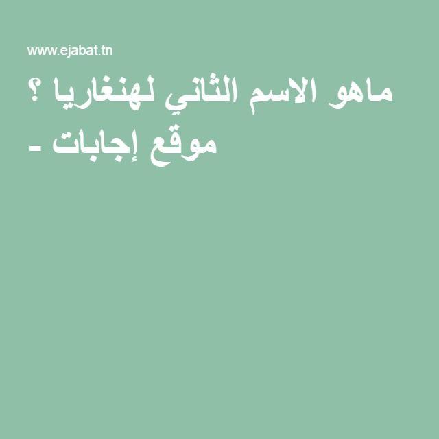 ماهو الاسم الثاني لهنغاريا موقع إجابات Arabic Calligraphy Calligraphy