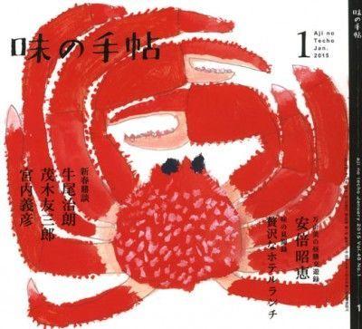 表紙- Miroco Machiko | Japanese illustrators | Pinterest | News