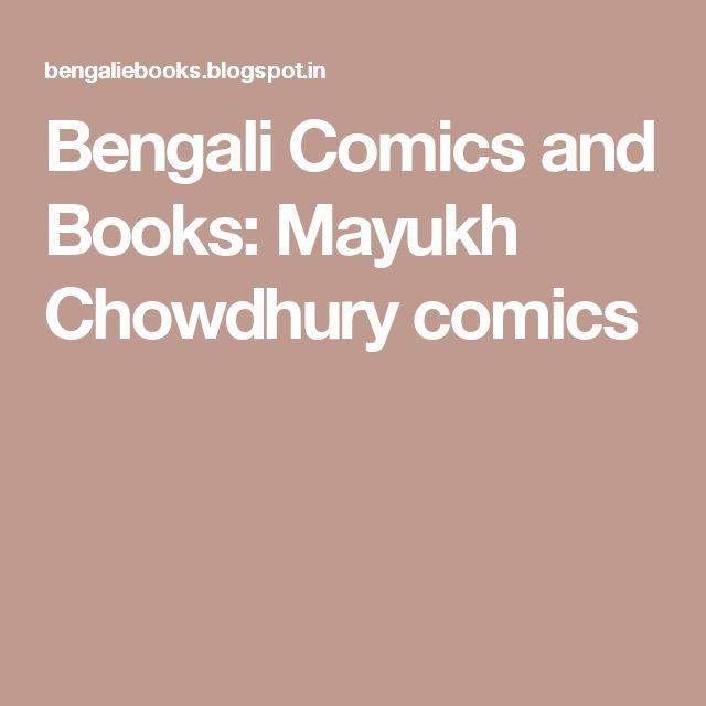 Bengali Comics and Books: Mayukh Chowdhury comics