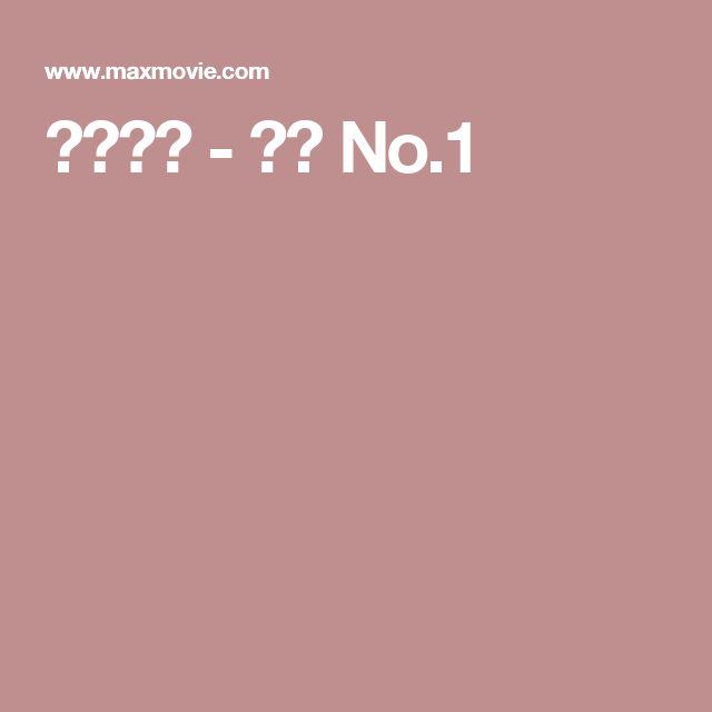 맥스무비 - 영화 No.1