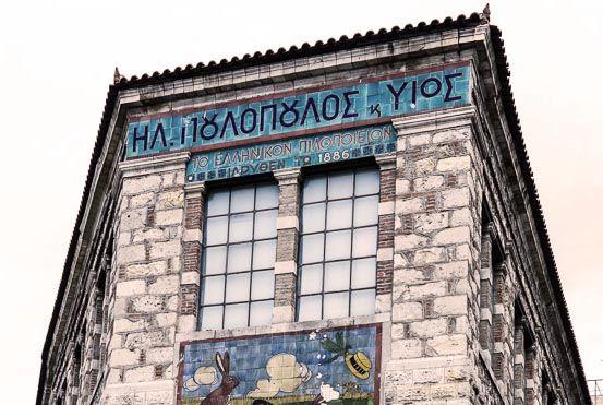 Μουσείο – Θέατρο Σκιών Χαρίδημος Η Συλλογή  Φιγούρας Θεάτρου Σκιών Σωτήρη Χαρίδημου, πήρε το όνομα της από την πλούσια συλλογή της γνωστής οικογένειας Καραγκιοζοπαιχτών «Χαρίδημοι», που μεσουράνησε τόσο με τις παραστάσεις, όσο και με τη λαϊκή ζωγραφική του  Ελληνικού Θεάτρου Σκιών, από την αρχή του περασμένου αιώνα και μέχρι τη δεκαετία του '80.