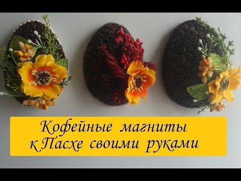Кофейные магниты-яички к Пасхе своими руками/ The eggs magnets on the fridge/ Сама Я mk.ru - YouTube