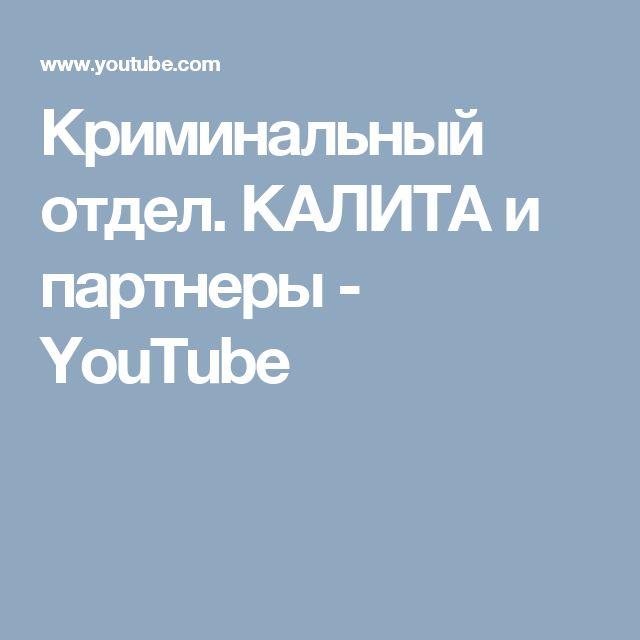 Криминальный отдел. КАЛИТА и партнеры - YouTube