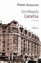 Ξενοδοχείο Lutetia - Assouline, Pierre - ISBN 9789604351206
