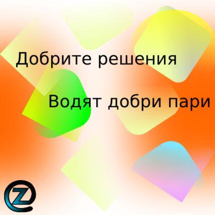 Мащабна реклама в интернет сайтове,които носят сигурни доходи и гарантиран успех