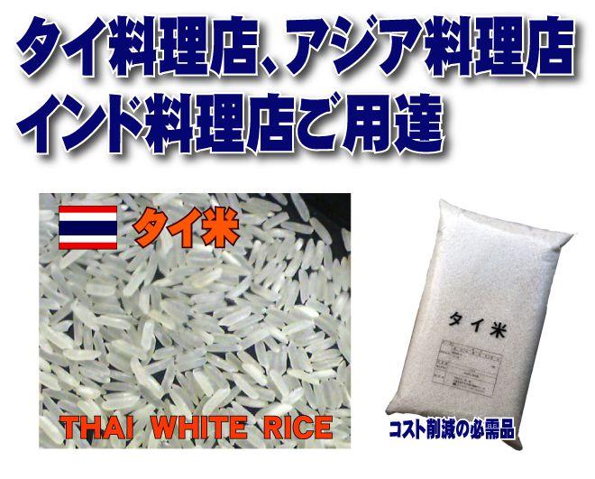 【楽天市場】タイ産タイ米5kg【インディカ米】【長粒種】:お米の専門店 神蔵屋