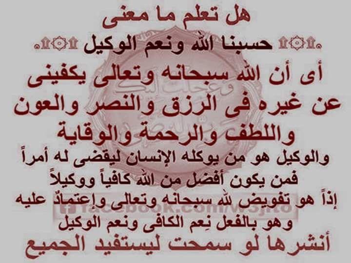 Pin By Mastoora Akbari On أحاديث نبوية عن الذكر و آجره في الدنيا والآخرة Arabic Calligraphy Calligraphy Arabic