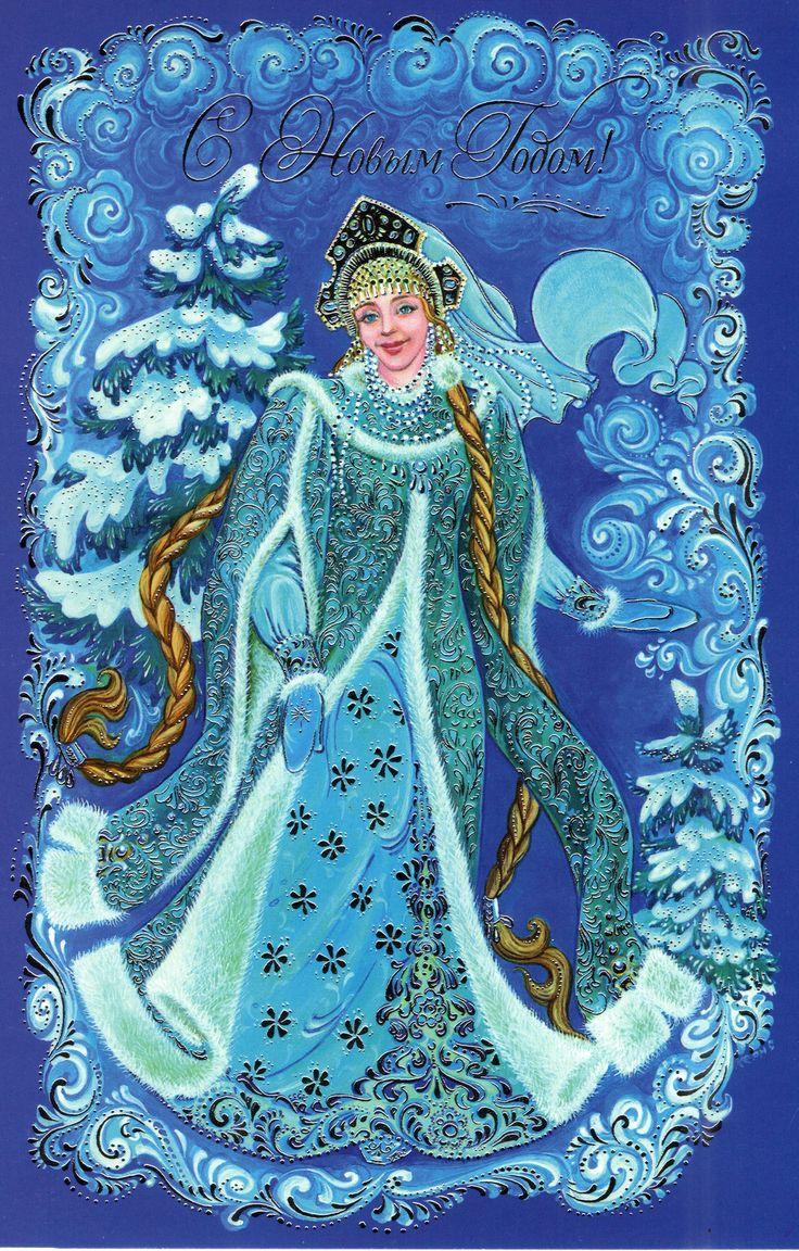 Картинки снегурочки открытка