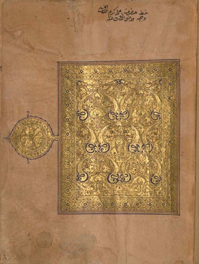Old Quran #Arabische #Kalligraphie #Arabic #calligraphy #Contemporary #Arab…