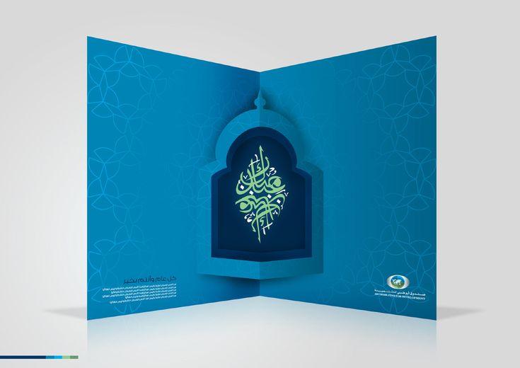 Simple Eid greeting Card