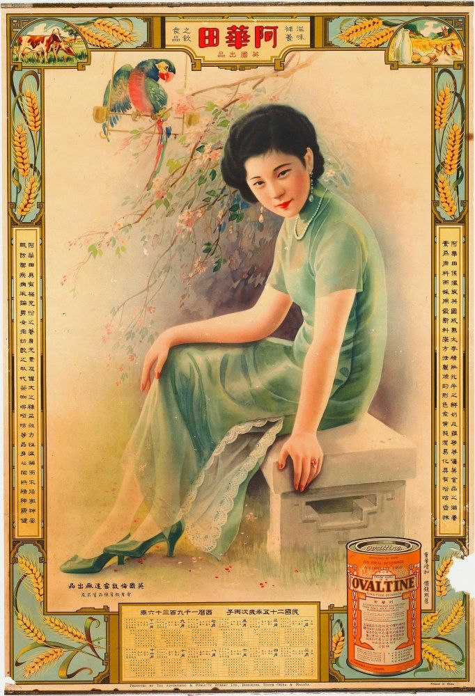 Vintage Chinese Calendar : Best images about chinese old poster on pinterest