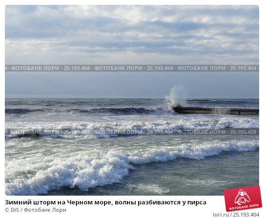 Зимний шторм на Черном море, волны разбиваются у пирса © DiS / Фотобанк Лори