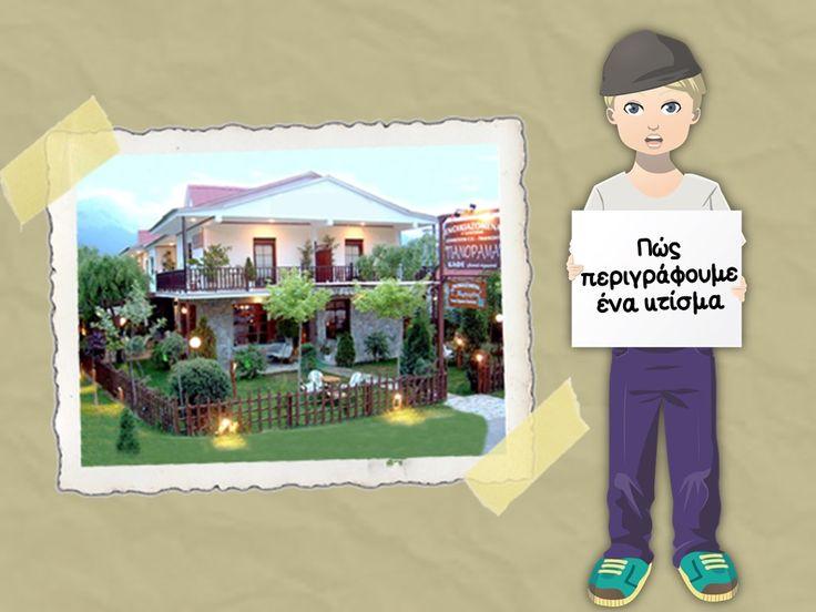 http://anoixtosxoleio.weebly.com/-blog/438 πως περιγραφουμε ενα κτισμα Γλώσσα Στ' Δημοτικού