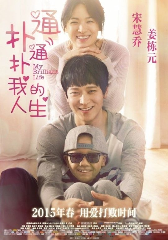 """""""My Brilliant Life"""" starring two of Korea's top actors, Kang Dong Won and Song Hye Gyo, is set to come to the big screen in China. The film tells the story of a couple who become parents at the young age of 17, and their son, who is diagnosed with the rare genetic disorder progeria..."""