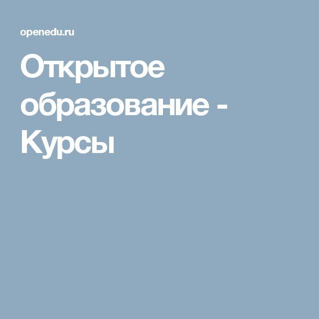 Открытое образование - Курсы