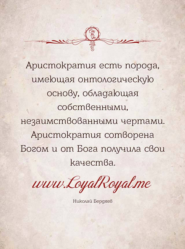 Русский философ Николай Бердяев о природе аристократизма www.LoyalRoyal.me