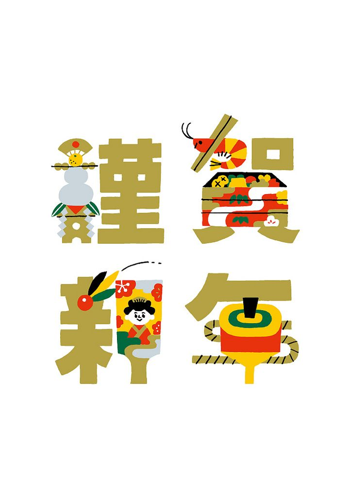 Illustrated Kanji / japan traditional style : Happy New year = 謹賀新年(kingashinnen)
