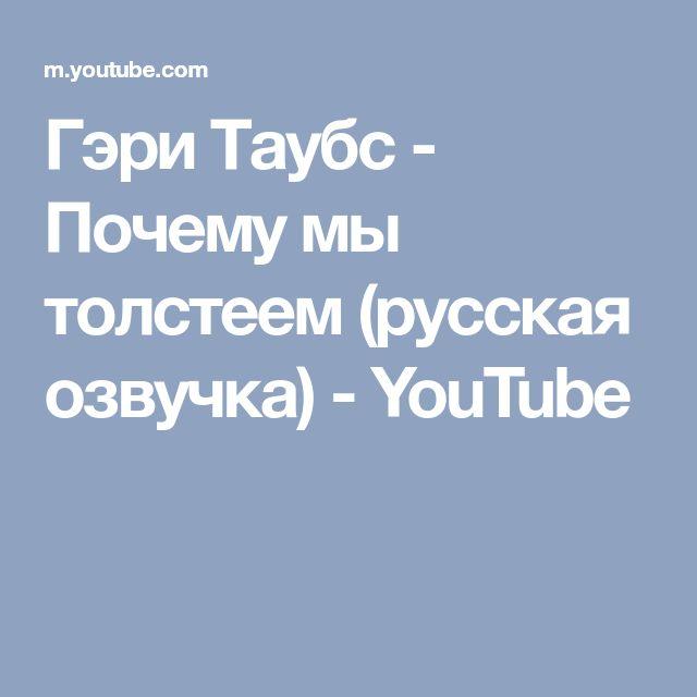 Гэри Таубс - Почему мы толстеем (русская озвучка) - YouTube