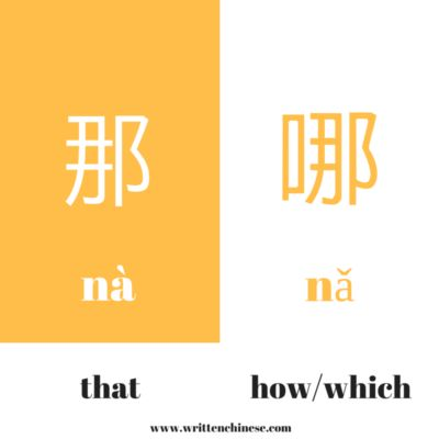 The Chinese characters 那 and 哪 look similar, and can easily be mixed up. Learn some commonly used examples to learn how to recognize them.