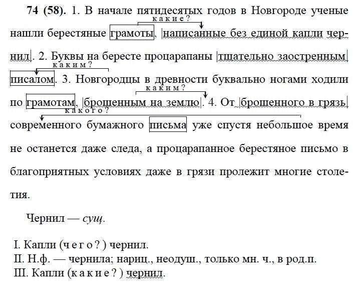 Гдз 7 класс русский язык баранов спиши.ру