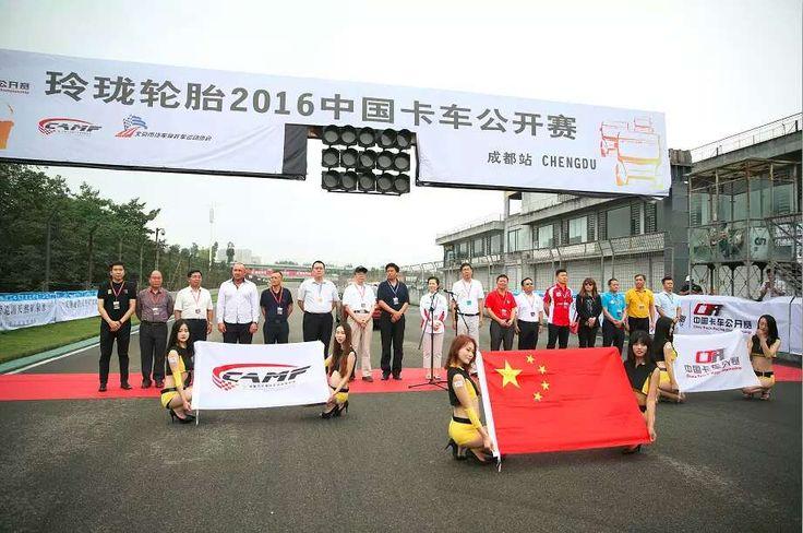 Linglong 2016 China Truck Racing Champion was opened in Chengdu,Hot news,Linglong Tire