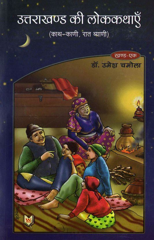 <h2>Uttarakhand ki Lok Kathayen - Short Stories for Children</h2>The book contains all the small bedtime stories popular in Uttarakhand since times immemorial. These stories told by the Grandparents to their Grandsons and daughters have a special place in the hearts of the people of Uttarakhand.The book has 25 small stories which are in ways related to our culture and are a part of our folklore. The book is a great object to increase knowledge about their homeland for the kids of this…